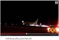 saudia_767_youtube